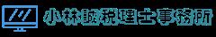 小林誠税理士事務所